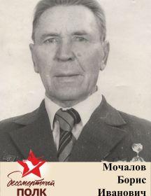 Мочалов Борис Иванович
