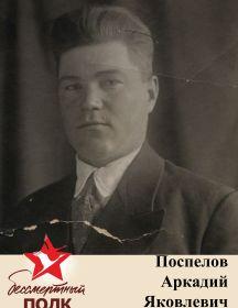 Поспелов Аркадий Яковлевич