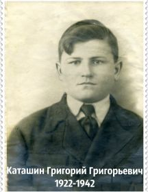 Каташин Григорий Григорьевич