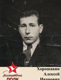 Хорошавин Алексей Иванович