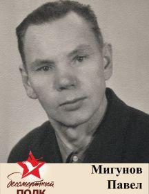 Мигунов Павел Иванович