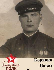 Корявин Павел Дмитриевич