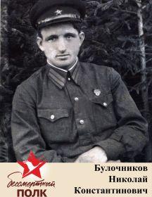 Булочников Николай Константинович