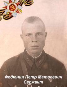 Федюнин Петр Матвеевич