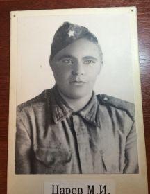 Царев Михаил Иванович