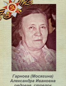 Гарнова (Мосягина) Александра Ивановна