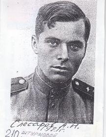 Слесарев Алексей Николаевич