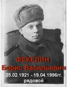 Фекелин Борис Васильевич