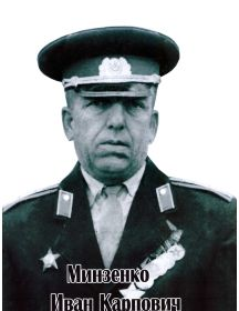 Минзенко Иван Карпович