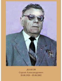 Долгов Сергей Александрович