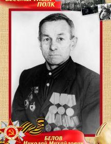 Белов Николай Михайлович