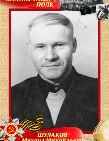 Шулаков Михаил Михайлович