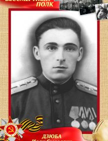 Дзюба Иван Сысоевич