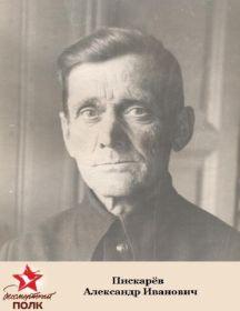 Пискарёв Александр Иванович (1898-1972)