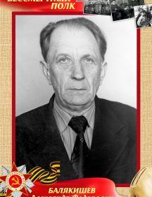 Балякишев Александр Федорович