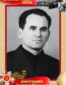 Дмитриенко Дмитрий Иванович