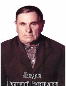 Лазурко Григорий Васильевич
