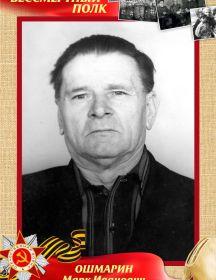 Ошмарин Марк Иванович