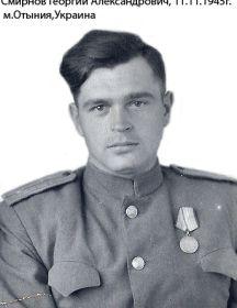 Смирнов Георгий Александрович