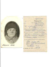 Лянной Иван Михайлович