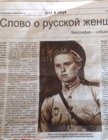 Никанорова Мария Александровна