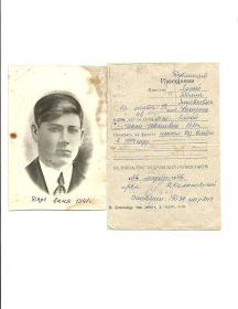 Лянной Иван Иванович