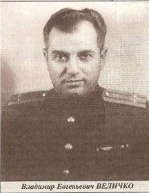 Величко Владимир Евгеньевич