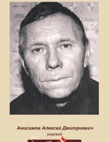 Анисимов Алексей Дмитриевич