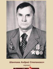 Шантаев Андрей Степанович