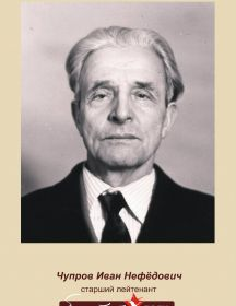 Чупров Иван Нефедович