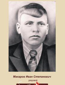 Макаров Иван Степанович