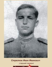Стрелков Иван Иванович