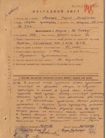 Армягов Сергей Михайлович