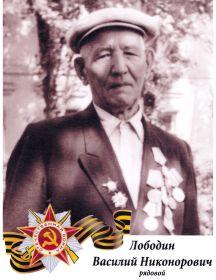 Лободин Василий Никонорович