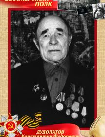 Дудоладов Константин Федорович