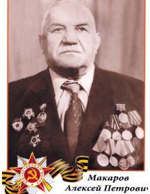 Макаров Алексей Петрович