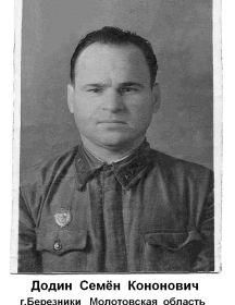 Додин Семён Кононович