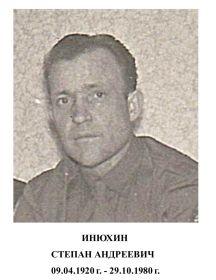 Инюхин Степан Андреевич
