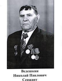 Ведешкин Николай Павлович