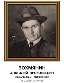 Вохмянин Анатолий Прокопьевич