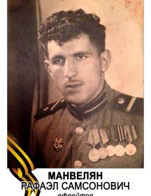 Манвелян Рафаэл Самсонович