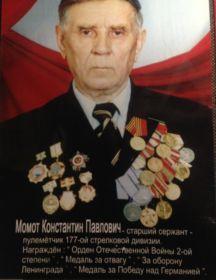 Момот Константин Павлович