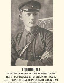 Горобец Иван Григорьевич