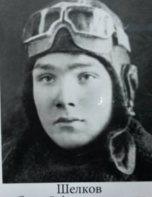 Шелков Сергей Александрович 1923 - 18.08.1942