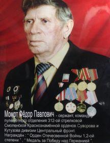 Момот Фёдор Павлович