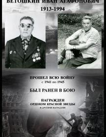 Ветошкин Иван Агафонович