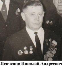 Шевченко Николай Андреевич