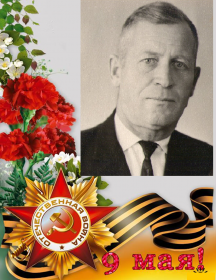 Полушкин Анатолий Яковлевич