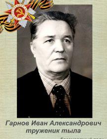 Гарнов Иван Александрович
