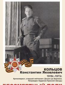 Кольцов Константин